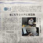日本経済新聞から取材を受けました